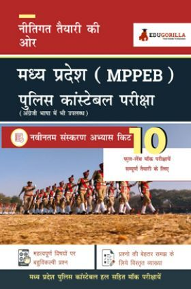 EduGorilla Madhya Pradesh (MP) Police Constable Recruitment Exam 2021   10 Full-Length Mock Tests (Solved)   Preparation Kit For MPPEB Police Constable (in Hindi)