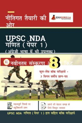 EduGorilla UPSC NDA/NA 2021 Exam For Mathematics (Paper I) In Hindi | 8 Full-Length Mock Tests (Solved) + 3 Previous Year Papers | Latest Edition National Defence Academy/Naval Academy Book As Per Uttar Pradesh Service Commission Syllabus