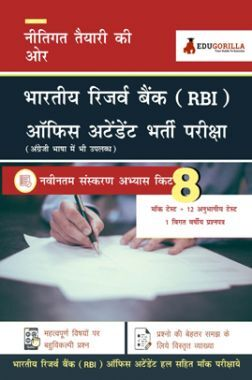 EduGorilla RBI Office Attendant Recruitment Exam Preparation Book (Hindi)   8 Full-Length Mock Tests + 12 Sectional Tests + 1 Previous Year Papers   Complete Practice Kit