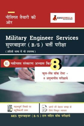 EduGorilla Military Engineer Services (MES) Supervisor B/S Recruitment 2021 | Prep Kit Of 8 Mock Tests + 9 Sectional Tests | Aspirant's Choice | Hindi Edition