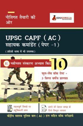 EduGorilla UPSC CAPF Assistant Commandant (AC) (Paper-1) Exam | 1600+ Solved Questions (Hindi)