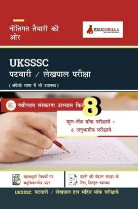 UKSSSC Patwari / Lekhpal Recruitment Exam Preparation Book   1100+ Solved Questions (Hindi Edition)