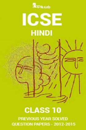 ICSE Previous Year Solved Question Papers For Class 10 Hindi 2012-2015