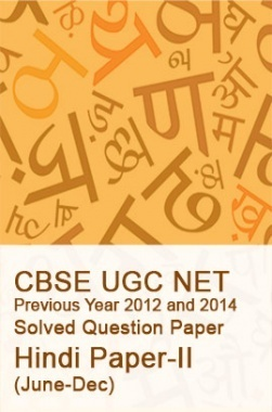 CBSE UGC NET Previous Year 2012-2014 Solved Question Paper Hindi Paper-II