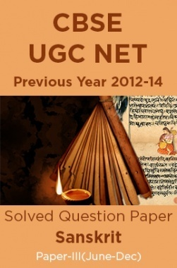 CBSE UGC NET Previous Year 2012 and 2014 Solved Question Paper Sanskrit Paper-III(June-Dec)