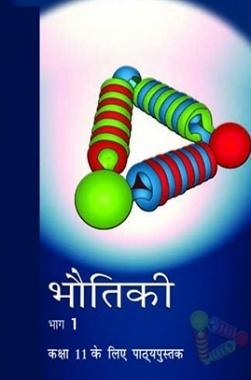 NCERT Bhautiki Bhag 1 Textbook For Class XI