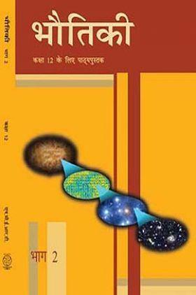 NCERT Bhautiki Bhag 2 Textbook For Class XII