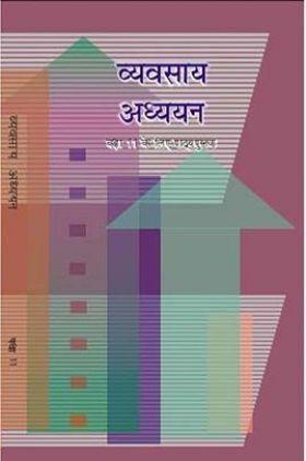 NCERT Vyavsay Adhyanan Textbook For Class XI