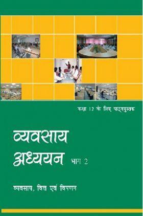 NCERT Vyavsay Adhyanan Bhag 2 Textbook For Class XII