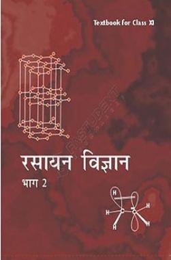 NCERT Rasayan Vigyan Bhag 2 Textbook For Class XI