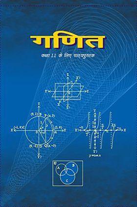 NCERT Ganit Textbook For Class XI