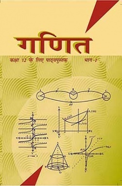 NCERT Ganit Bhag-1 Textbook For Class XII
