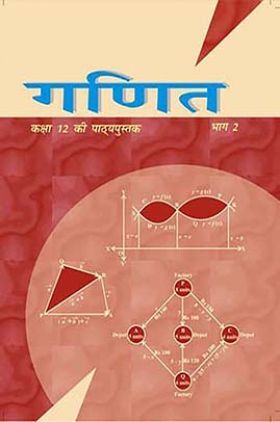 NCERT Ganit Bhag-2 Textbook For Class XII