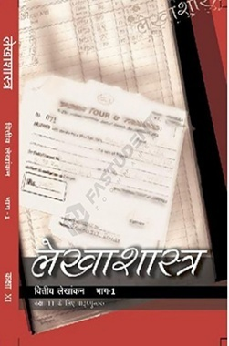 NCERT Lekhashastra Bhag-1 Textbook For Class XI
