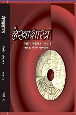 NCERT Lekhashastra Bhag-2 Textbook For Class XI