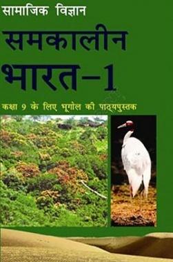 NCERT Samkalin Bharat-1 (Bhugol) Textbook For Class IX
