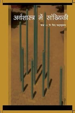 NCERT Arthashastra Main Sankhyaki Textbook For Class XI