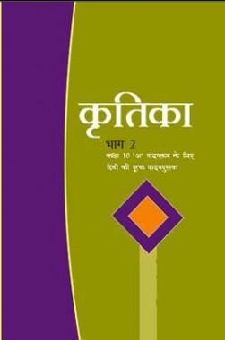 NCERT Kritika Bhag-2 Textbook For Class X