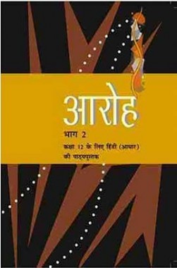 NCERT Aaroh Bhag-2 Textbook For Class XII