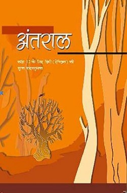 NCERT Antral Bhag-2 Textbook For Class XII