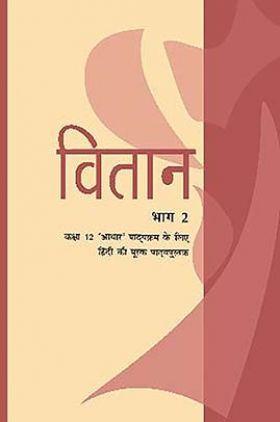 NCERT Vitan Bhag-2 Textbook For Class XII