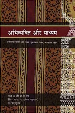 NCERT Abhivyakti Aur Madhyam Textbook For Class XI And XII