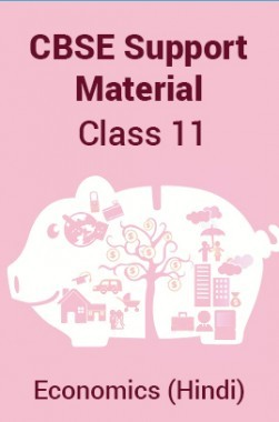 CBSE Support Material For Class 11 Economics (Hindi)