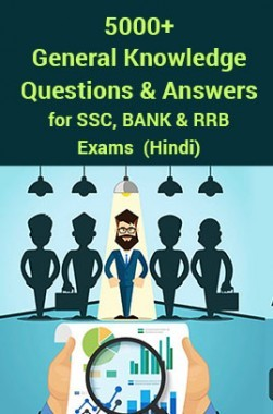 5000 GK General Knowledge for SSC, BANK And RRB Exams(Hindi)