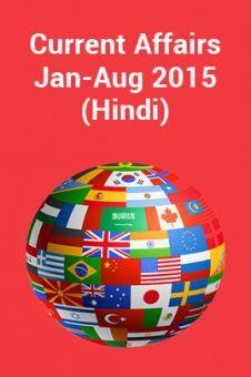 Current Affairs Jan-Aug 2015 (Hindi)