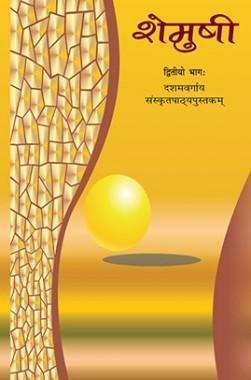 NCERT Sanskrit Textbook For Class 10