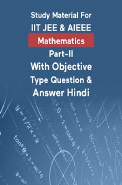 Study Material For IIT JEE & AIEEE Mathematics Part-II With Objective Type Question & Answer Hindi