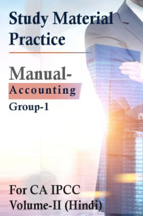 Study Material Practice Manual Accounting Group-1 For CA IPCC Volume-II 2018 (Hindi)