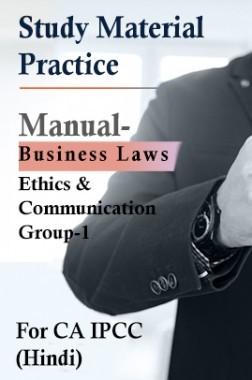 Study Material Practice Manual  Business Laws, Ethics And Communication Group-1 For CA IPCC 2018  (Hindi)
