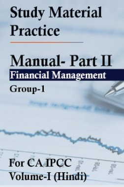 Study Material Practice Manual  Part II – Financial Management Group-1 For CA IPCC Volume-I 2018 (Hindi)