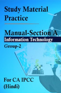Study Material Practice Manual Section-A Information Technology  Group-2 For CA IPCC 2018 (Hindi)