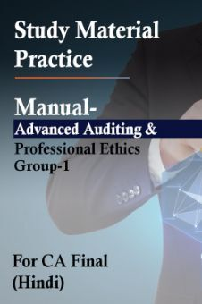 Study Material Practice Manual Advanced Auditing And Professional Ethics Group-1 For CA Final 2018 (Hindi)