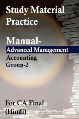 Study Material Practice Manual Advanced Management Accounting Group-2 For CA Final 2018 (Hindi)