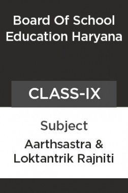 अर्थशास्त्र और लोकतान्त्रिक राजनीति कक्षा - IX For Board Of School Education, Haryana