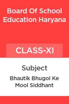 भौतिक भूगोल के मूल सिद्धांत कक्षा - XI For Board Of School Education, Haryana