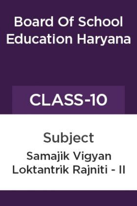 सामाजिक विज्ञान लोकतान्त्रिक राजनीति - II कक्षा - X For Board Of School Education, Haryana