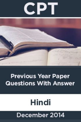 CPT December 2014 Previous Year Paper Question With Answer Hindi