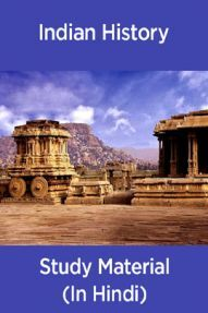 Indian History Study Material (In Hindi)