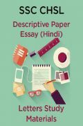 SSC CHSL For Descriptive Paper Essay (Hindi) & Letters Study Materials