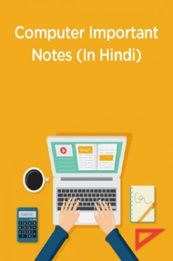 Computer Important Notes (In Hindi)