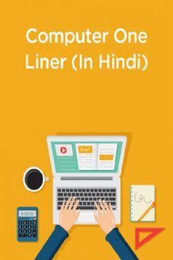 Download Computer One Liner (In Hindi) by Panel Of Experts PDF Online