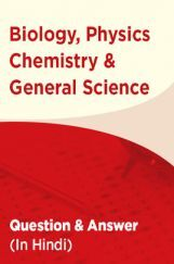 Railway RRB Group D General Science Books pdf 2019 | Price