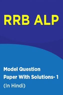 RRB ALP Model Question Paper With Solutions - 1 (In Hindi)