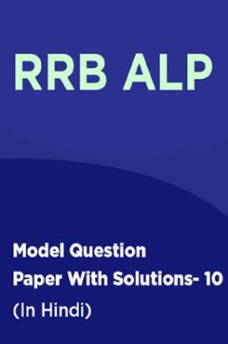 RRB ALP Model Question Paper With Solutions - 10 (In Hindi)