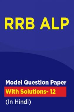 RRB ALP Model Question Paper With Solutions - 12 (In Hindi)