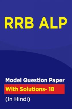 RRB ALP Model Question Paper With Solutions - 18 (In Hindi)